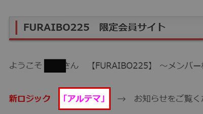 furaibo-altema.jpg
